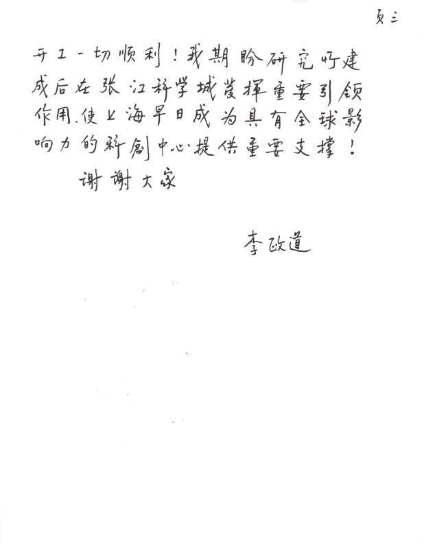 李政道老师研究所祝贺信一二三aaeb263e-e795-4883-bae2-5e0c33e09602