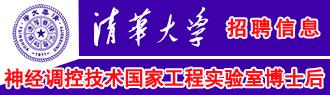清华大学神经调控技术国家工程实验室博士后招聘信息