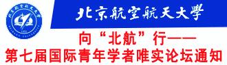 """向""""北航""""行——北京航空航天大学第七届国际青年学者唯实论坛通知"""