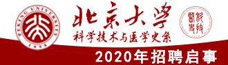 北京大学科学技术与医学史系2020年招聘启事