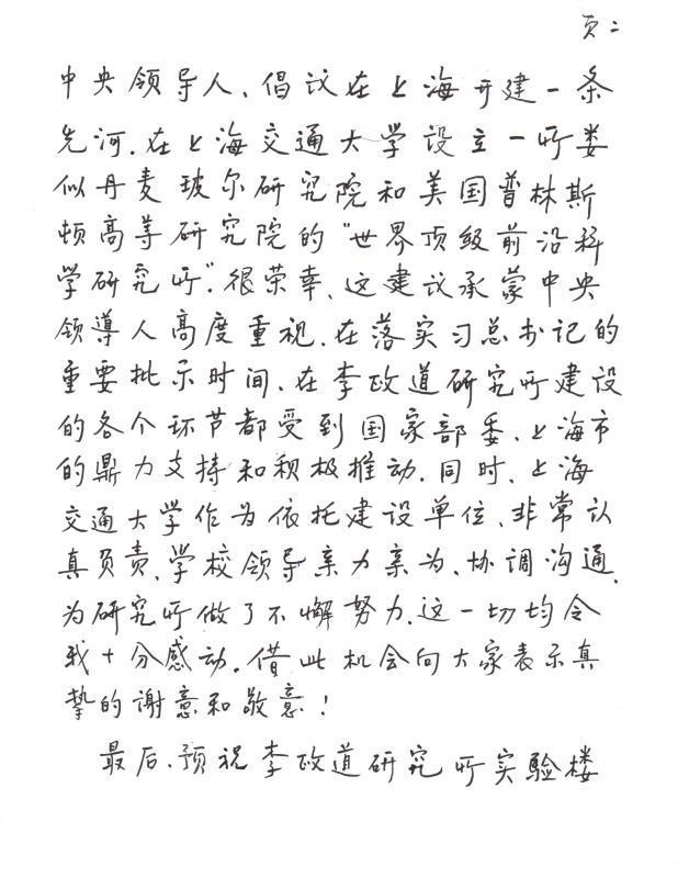 李政道老师研究所祝贺信一aaeb263e-e795-4883-bae2-5e0c33e09602