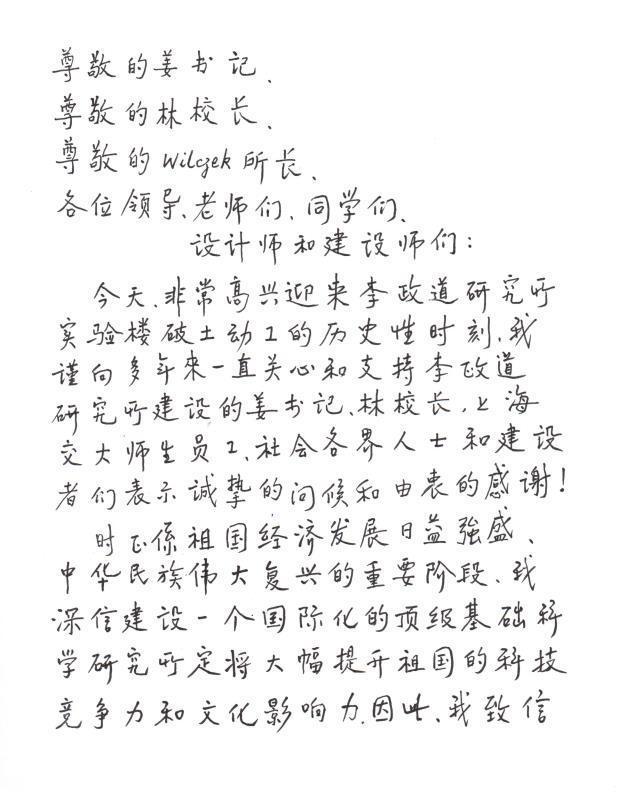 李政道老师研究所祝贺信aaeb263e-e795-4883-bae2-5e0c33e09602