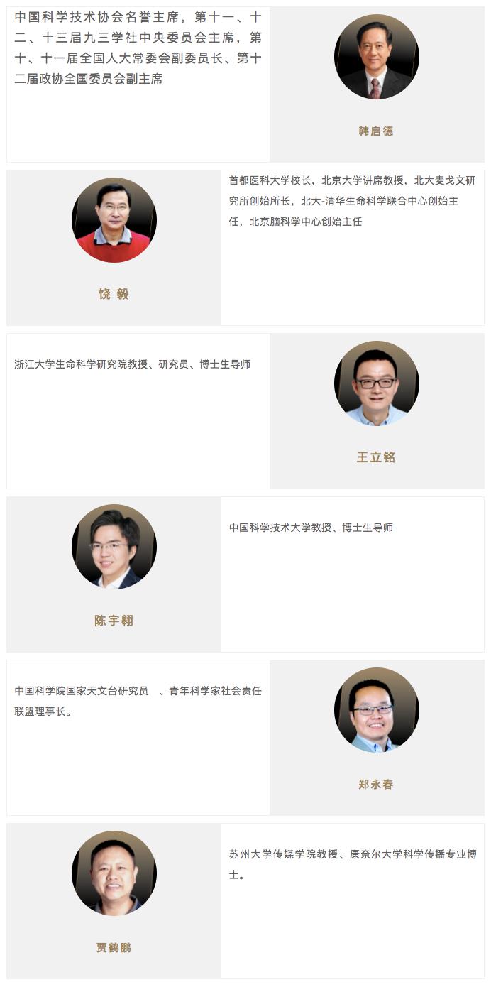 FireShot Capture 007 - 基石奖-资讯-知识分子 - www.zhishifenzi.com